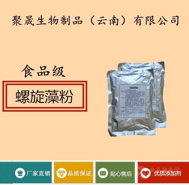 螺旋藻粉价格  厂家直销 生产厂家 格 高含量 供应商