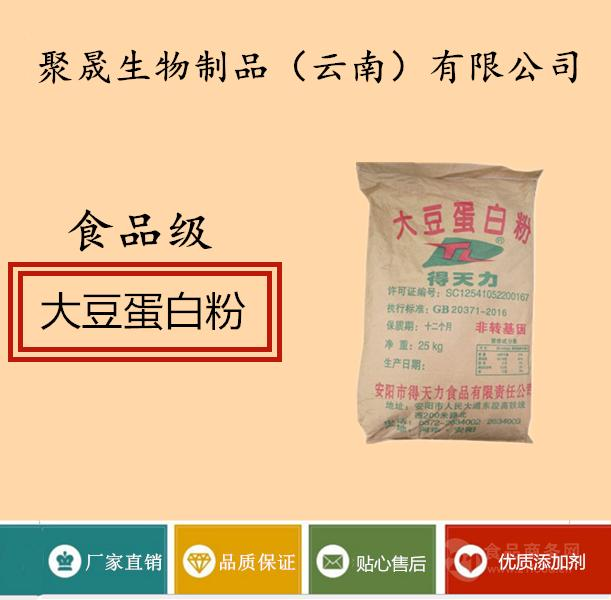 大豆蛋白粉价格  厂家直销 生产厂家 格 高含量 供应商