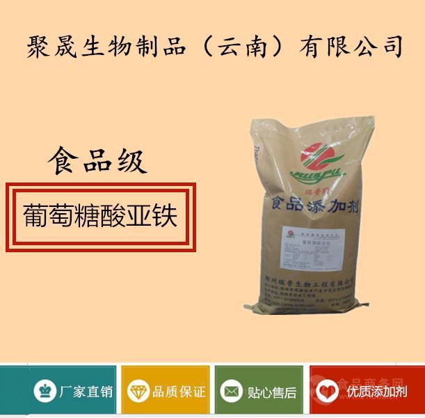 葡萄糖酸亚铁价格  厂家直销 生产厂家 格 高含量 供应商