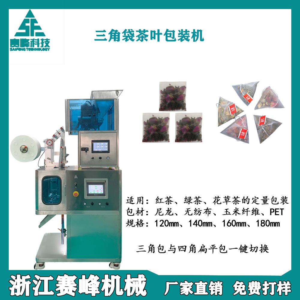红茶 绿茶叶包装机  三角袋茶叶包装机