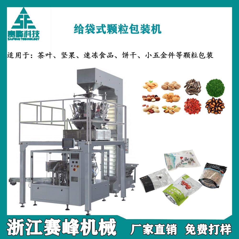 厂家直销自立袋食品包装机 给袋式颗粒包装机
