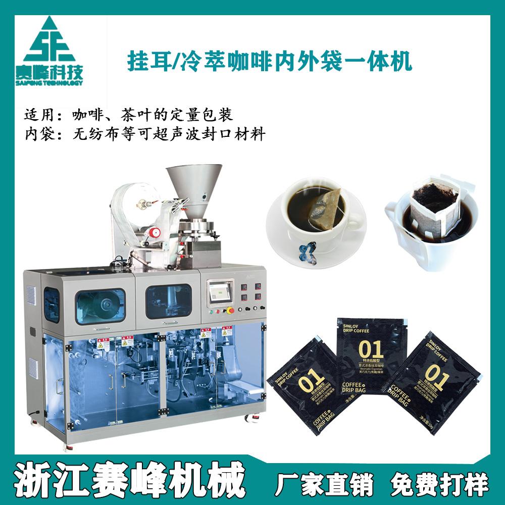 供应 挂耳咖啡包装机  超声波封口挂耳咖啡包装机厂家
