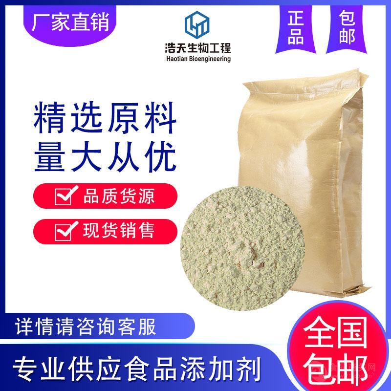 西安浩天 乳酸亚铁使用 食品级 铁质强化剂 微量元素 欢迎选购