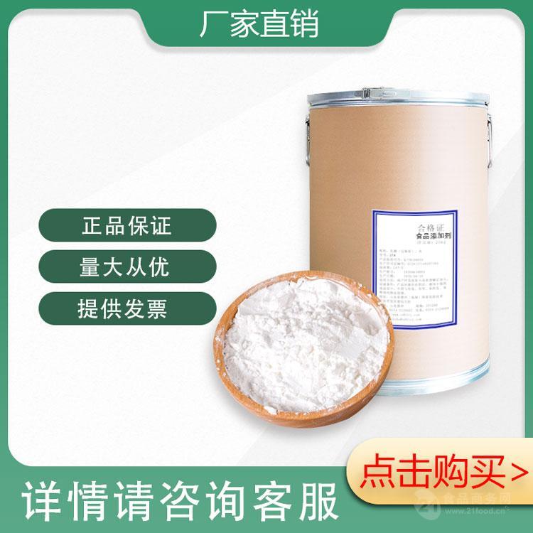 食品级亚硒酸钠厂家直销 亚硒酸钠用途