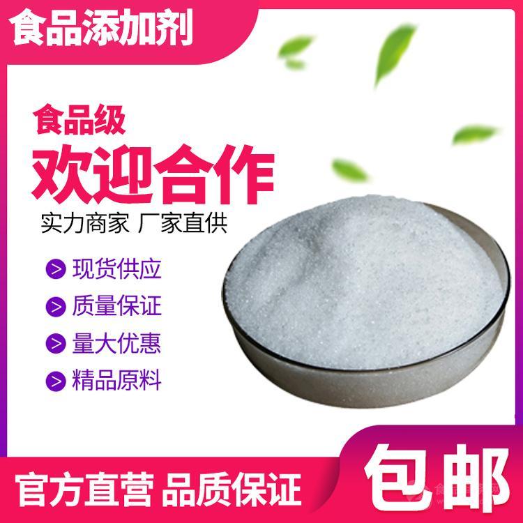 DL-酒石酸食品级酒石酸 高含量99.5%酸味调节剂DL-酒石酸