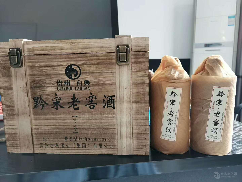 纯粮酿造53度酱香型白酒 黔宋老窖酒