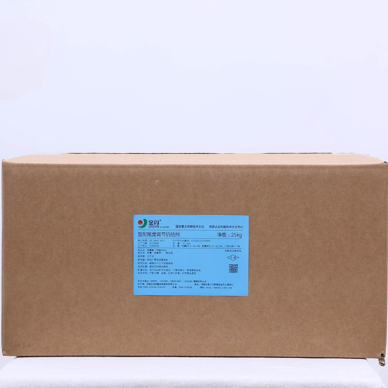 复配酸度调节抗结剂(乳酸粉)厂家直供