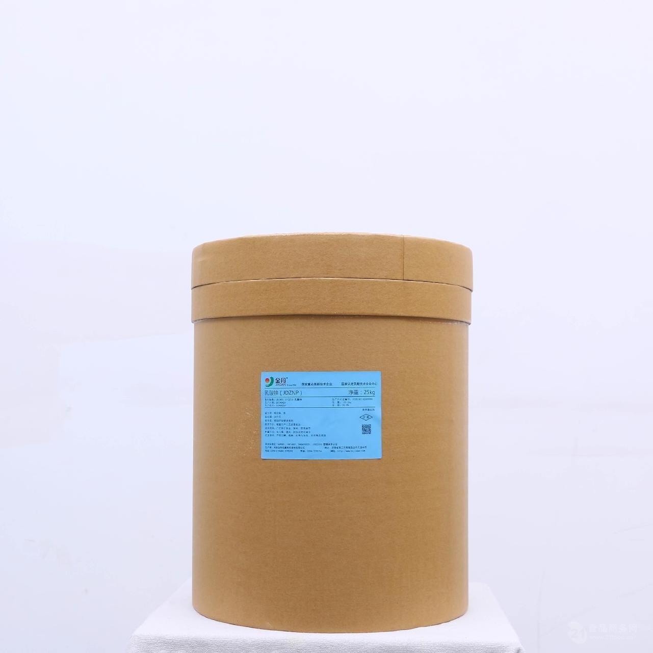 乳酸锌供应商