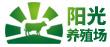 伊通满族自治县营城子镇阳光养殖场