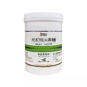 食用级江大枸杞粉末香精品牌厂家 报价添加量