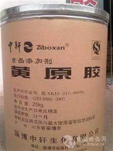 中軒 黃原膠 9280