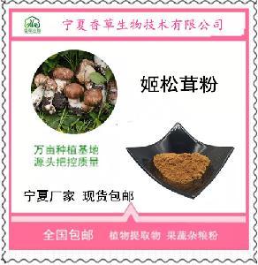 姬松茸提取物 姬松茸多糖60% 小松菇濃縮粉30:1規格現貨