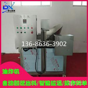 鼎信機械全自動蠶豆油炸機設備廠家