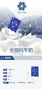 全国,宁波地区进口牛奶批发全脂脱脂牛奶经销分销