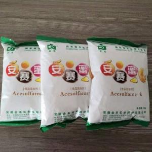 生产并供应各种规格安赛蜜