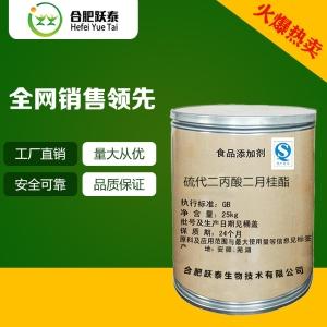 食品级硫代二丙酸二月桂酯量大从优