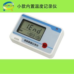 集裝箱溫度記錄儀