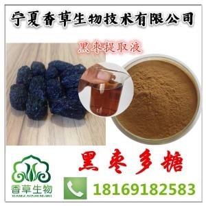 黑枣提取物厂家批发软枣粉价格 黑枣多糖30%生产商家