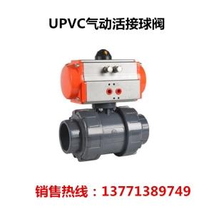 UPVC氣動雙作用塑料雙活接球閥配電磁閥