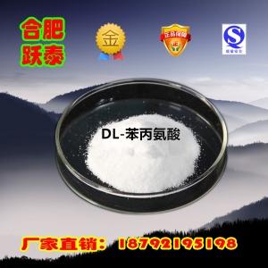 厂家优惠食品级DL-苯丙氨酸