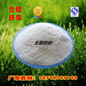 厂家优惠食品级全脂奶粉