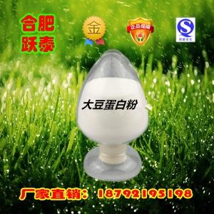 厂家优惠食品级大豆蛋白粉