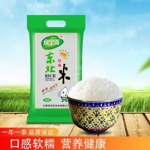 绿宝贡 东北珍珠米10kg东北大米珍珠米20斤装