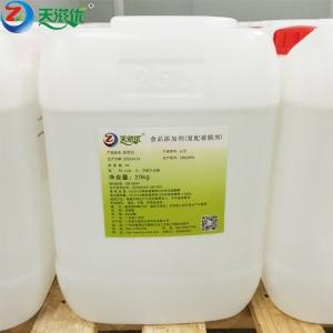 供應 食品級白油 復配被膜劑 脫模油 脫模劑 軟糖上光油