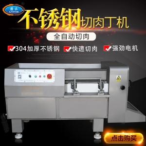 廠家生產大型自動一次性切肉丁機冷凍肉類切丁機價格