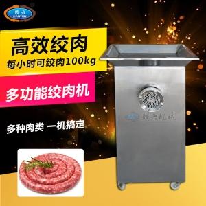 商用不銹鋼絞肉機大功率牛肉牛筋碎肉機肉沫機