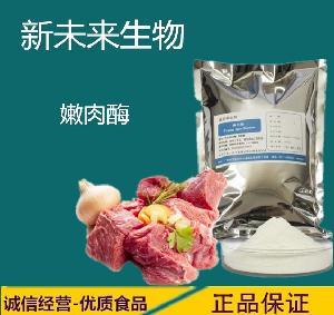 嫩肉酶 天然木瓜蛋白酶 牛羊鸭老鸡猪肉嫩化 改善口感