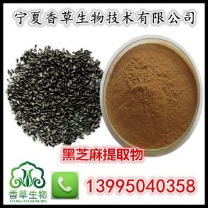 黑芝麻提取物10:1 20:1 黑芝麻粉 芝麻素 浓缩粉 药食同源