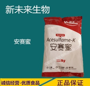 安赛蜜食品级AK糖 200倍甜度 食品甜味剂 安赛蜜批发价格