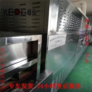 谷物杂粮微波烘焙熟化设备 20HM通用型微波机的报价