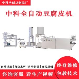 全自動豆腐皮機器 小型加工豆腐皮機設備 新款豆腐皮生產線價格