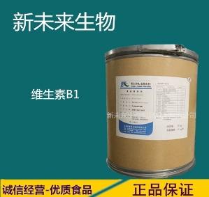 生产厂家 厂家直销 维生素B1价格 硫胺素批发价格 高含量供应商