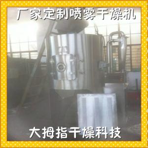 血浆蛋白专用 LPG喷雾干燥机(低价出售)