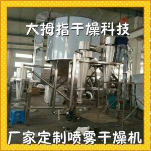 PVC乳剂干燥设备l喷雾干燥机