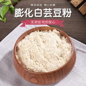 膨化白芸豆粉批发 白芸豆粉现货供应 白芸豆粉添加提取物