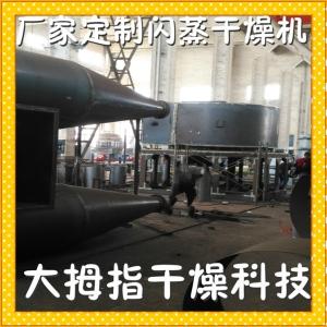 沉淀硫酸鋇干燥機 烘干機