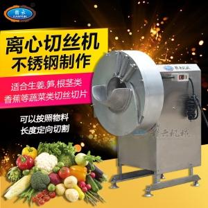 離心自動鮮筍切絲機多功能土豆胡蘿卜定向切絲機