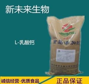 乳酸钙 食品级钙质强化剂 乳酸钙 现货热销酸度调节剂