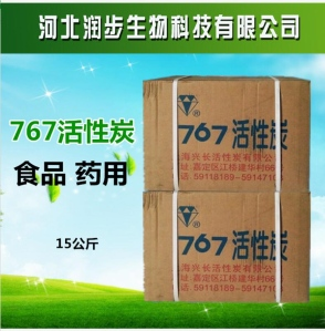 cp2015药用辅料活性炭767针用活性炭食品级高品质医用活性炭