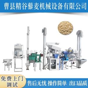 曹县精谷藜麦销售藜麦米加工设备  藜麦去壳去皂苷设备