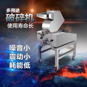 广州不锈钢药材破碎机格