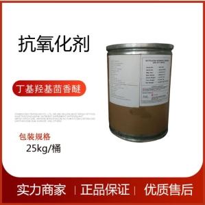 食品级抗氧化剂丁基羟基茴香醚BHA 进口抗氧化剂BHA 质量保证