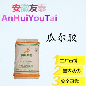 北京瓜儿润 瓜尔豆胶 瓜尔胶