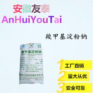 增稠剂 羧甲基淀粉钠