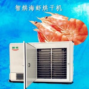 新型一鍵干燥海蝦烘干機