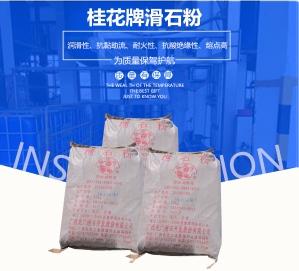 湖南湘潭桂花牌滑石粉 25kg/袋